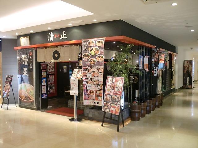 センター北ノースポートモールの5階の『元祖熊本黒拉麺清正』