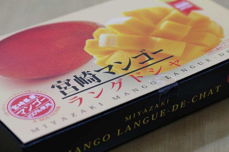 「宮崎マンゴー」って知ってる?